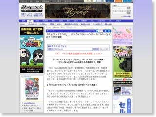 「チョコットランド」,オンラインクレーンゲーム「トレバ」とのコラボを実施 – 4Gamer.net