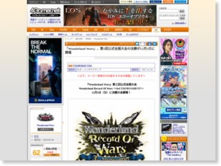 「Wonderland Wars」,第3回公式全国大会の決勝が12月3日に開催 – 4Gamer.net