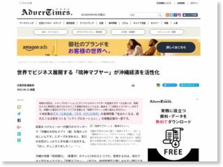 世界でビジネス展開する「琉神マブヤー」が沖縄経済を活性化 – AdverTimes(アドタイ)