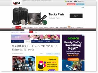 完全優勝のベン・クレーンが41位に浮上!松山16位、石川45位   ALBA.Netのゴルフニュース – ゴルフ情報 Alba.net