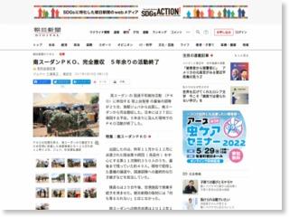 南スーダンPKO、完全撤収 5年余りの活動終了 – 朝日新聞