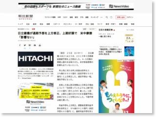 日立建機が通期予想を上方修正、上期好調で 米中摩擦「影響ない … – 朝日新聞社