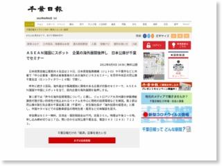 ASEAN諸国にスポット 企業の海外展開後押し 日本公庫が千葉でセミナー – 千葉日報