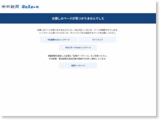 和良川護岸の地盤浸食、復旧めど立たず – 中日新聞