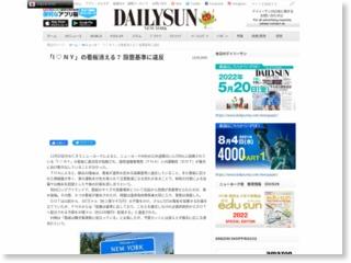 「I NY」の看板消える? 設置基準に違反 – Daily Sun New York
