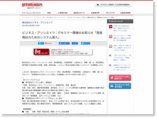 ビジネス・アソシエイツ:ITセミナー開催のお知らせ「貿易商社のためのシステム導入」 – Dream News (プレスリリース)