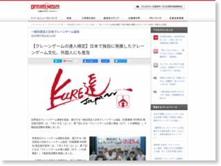 【クレーンゲームの達人検定】日本で独自に発展したクレーンゲーム文化、外国人にも普及 – Dream News (プレスリリース)