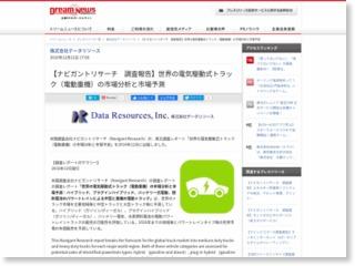 【ナビガントリサーチ 調査報告】世界の電気駆動式トラック(電動重機)の … – Dream News (プレスリリース)
