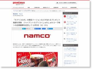 「カプリコロボ」の限定バージョンなどが当たるプレゼント抽選を実施 … – Dream News (プレスリリース)