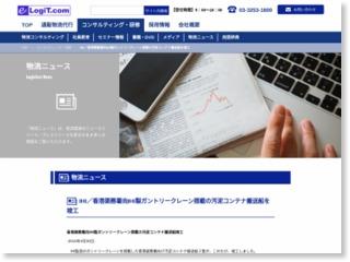 IHI/香港渠務署向IHI製ガントリークレーン搭載の汚泥コンテナ搬送船を竣工 – 物流ニュースリリース (プレスリリース)