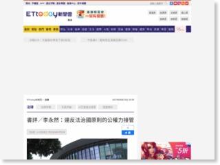 書評/李永然:違反法治國原則的公權力接管 – ETNEWS