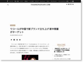 ワコールが中国で新ブランド立ち上げ 新中間層がターゲット – Fashionsnap.com