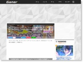 オンラインクレーンゲーム「トレバ」お菓子が無料で手に入る!「トレバ 初夏の大感謝祭!」を開催 – Gamer