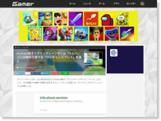 Android版オンラインクレーンゲーム「トレバ」1日1回無料で遊べる「ワンチャンスプレイ」を導入 – Gamer
