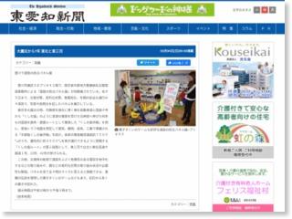 大震災から7年 東北と東三河 – 東愛知新聞社