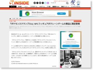 『ポケモンスクランブルU』NFCフィギュアがクレーンゲームの景品に限定登場 – iNSIDE