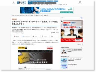 """日本キャタピラーが""""インターネット""""営業所、メンテ商品を購入しやすく … – ITmedia"""
