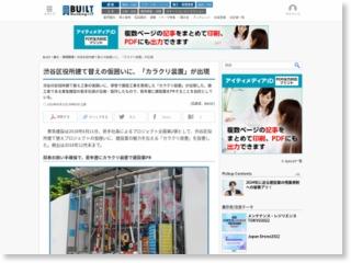 渋谷区役所建て替えの仮囲いに、「カラクリ装置」が出現 – ITmedia