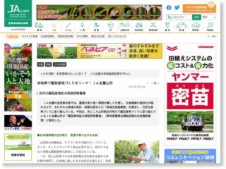 米地帯で園芸産地づくりをリード・JA全農山形 特集 JAの活動 JAcom 農業協同組合新聞 – 農業協同組合新聞