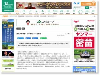 農林水産被害 232億円に-7月豪雨一覧へ – 農業協同組合新聞