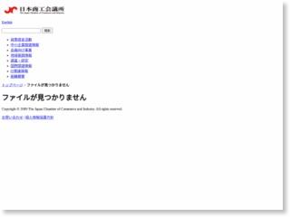 日本貿易振興機構との「中小企業の海外展開の支援を目的とする業務協力に関する合意書」締結について – 日本商工会議所