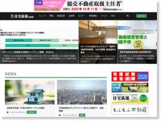 NTT都市開発、ビルメンテ会社と資本業務提携 – 住宅新報