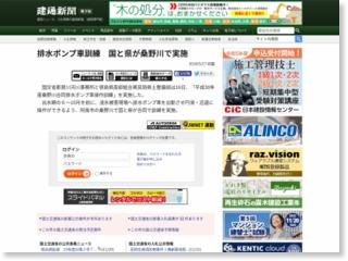 排水ポンプ車訓練 国と県が桑野川で実施 – 建通新聞