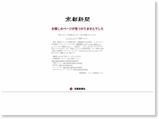 フランス環境相にセクハラ騒動追及過剰と批判も – 京都新聞