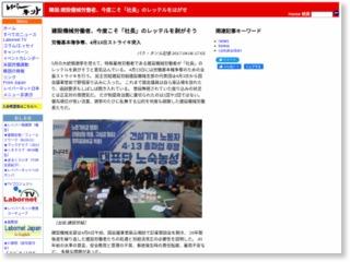 韓国:建設機械労働者、今度こそ「社長」のレッテルをはがせ – レイバーネット日本