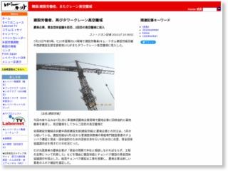 韓国:建設労働者、またクレーン高空籠城 – レイバーネット日本
