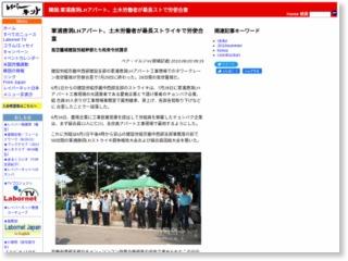 韓国:軍浦唐洞LHアパート、土木労働者が最長ストで労使合意 – レイバーネット日本