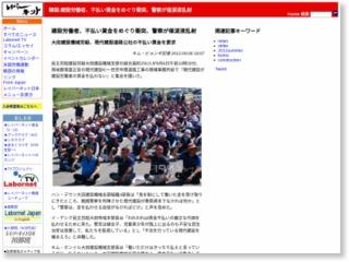 韓国:建設労働者、不払い賃金をめぐり衝突、警察が催涙液乱射 – レイバーネット日本
