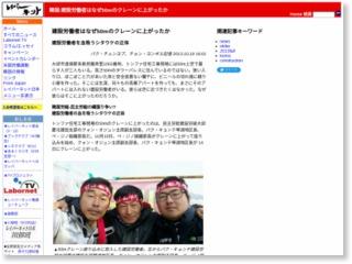 韓国:建設労働者はなぜ50mのクレーンに上がったか – レイバーネット日本