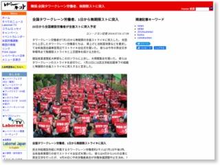 韓国:全国タワークレーン労働者、無期限ストに突入 – レイバーネット日本