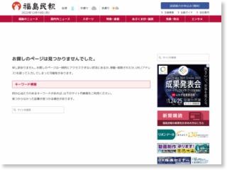 1日から町内で業務開始 富岡消防署臨時拠点が開所 – 福島民報