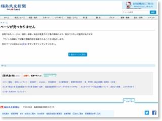 福島第1原発でクレーンの荷重「超過」 安全衛生法違反の疑い – 福島民友