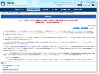 ドミニカ国のハリケーン被害からの復旧・復興及び災害対策能力向上のための支援(無償資金協力「経済社会開発計画」) – Ministry of Foreign Affairs of Japan (プレスリリース)