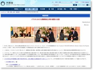 パラオにおける廃棄物処分場の建設の支援 – Ministry of Foreign Affairs of Japan (プレスリリース)