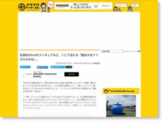 全高約20cmのフィギュアなど、くじで当たる「魔法少女リリカルなのは」。 – Narinari.com