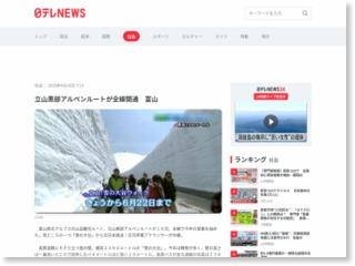 立山黒部アルペンルートが全線開通 富山 – 日テレNEWS24