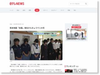 熊本地震「本震」発生からきょうで1か月 – 日テレNEWS24