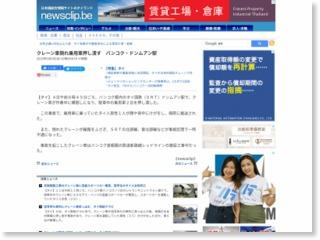 クレーン車倒れ乗用車押し潰す バンコク・ドンムアン駅 – newsclip.be