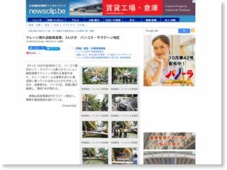 クレーン倒れ自動車直撃、3人けが バンコク・サラデーン地区 – newsclip.be
