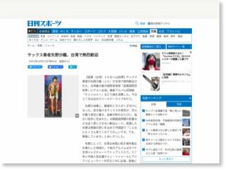 サックス奏者矢野沙織、台湾で熱烈歓迎 – 日刊スポーツ