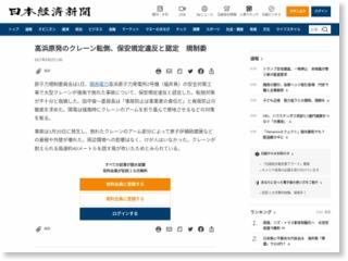高浜原発のクレーン転倒、保安規定違反と認定 規制委 – 日本経済新聞
