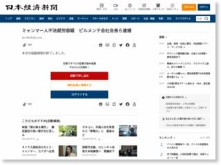 ミャンマー人不法就労容疑 ビルメンテ会社会長ら逮捕 – 日本経済新聞