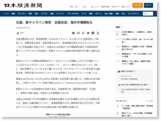 日産、新キャラバン発売 全面改良、海外市場開拓も – 日本経済新聞