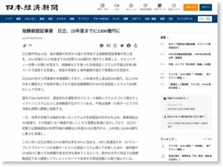 指静脈認証事業 日立、15年度までに1300億円に – 日本経済新聞