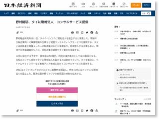 野村総研、タイに現地法人 コンサルサービス提供 – 日本経済新聞