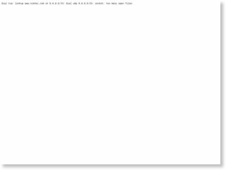 中国デモ、王子製紙に打撃 パルプ・紙の一貫生産に影 – 日本経済新聞